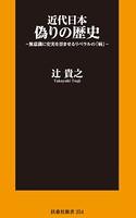 近代日本 偽りの歴史〜無意識に史実を歪ませるリベラルの「病」〜