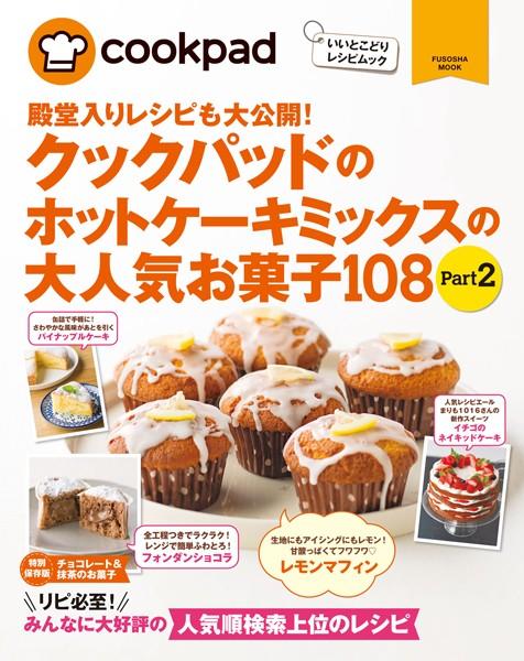 クックパッドのホットケーキミックスの大人気お菓子108 Part2