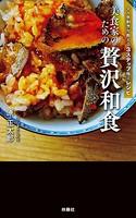 大人気割烹が教える3ステップ極上レシピ 美食家のための 贅沢和食