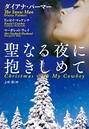 聖なる夜に抱きしめて【分冊版】〜スノウ・マン〜