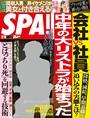 週刊SPA!(スパ) 2017年 12/19 号 [雑誌]