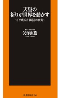 天皇の祈りが世界を動かす〜「平成玉音放送」の真実〜