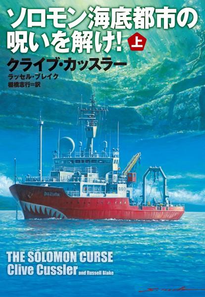 ソロモン海底都市の呪いを解け! (上)