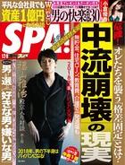 週刊SPA!(スパ) 2018年 1/2・9 合併号 [雑誌]