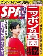 週刊SPA!(スパ) 2018年 1/30 号 [雑誌]