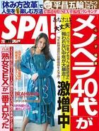 週刊SPA!(スパ) 2018年 2/6 号 [雑誌]