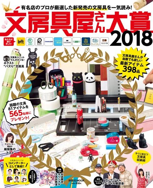 文房具屋さん大賞 2018