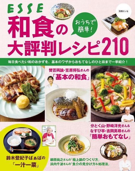 おうちで簡単! 和食の大評判レシピ210
