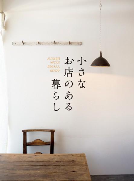 小さなお店のある暮らし〜HOUSE WITH SMALL SHOP〜