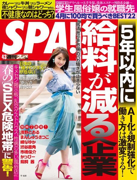 週刊SPA!(スパ) 2018年 4/3 号 [雑誌]