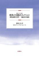 横溝正史翻訳コレクション 鍾乳洞殺人事件/二輪馬車の秘密