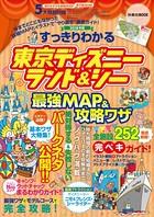 すっきりわかる東京ディズニーランド&シー最強MAP&攻略ワザ 2018年版