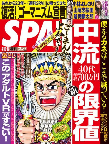 週刊SPA!(スパ) 2018年 4/10・17 合併号 [雑誌]