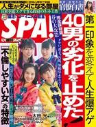 週刊SPA!(スパ) 2018年 4/24 号 [雑誌]
