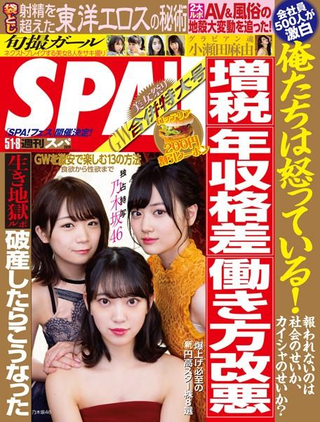 週刊SPA!(スパ) 2018年 5/1・8 合併号 [雑誌]