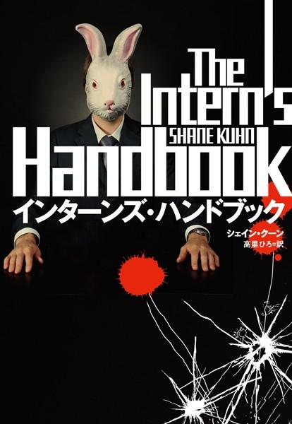 インターンズ・ハンドブック