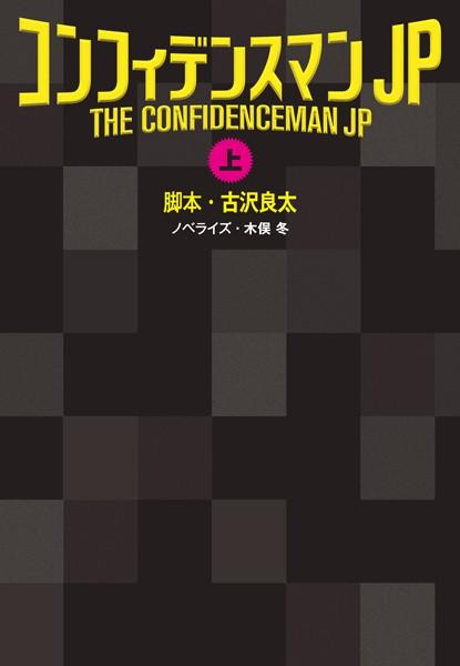 コンフィデンスマンJP (上)