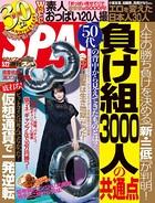 週刊SPA!(スパ) 2018年 5/22 号 [雑誌]