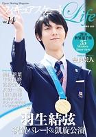 フィギュアスケートLife Vol.14