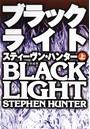 ブラックライト (上)