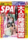 週刊SPA!(スパ) 2018年 6/26 号 [雑誌]