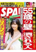 週刊SPA!(スパ) 2018年 7/3 号 [雑誌]