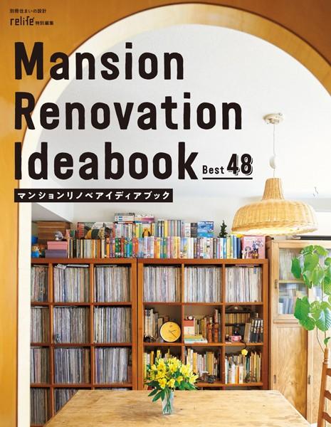 マンションリノベアイディアブック Best48