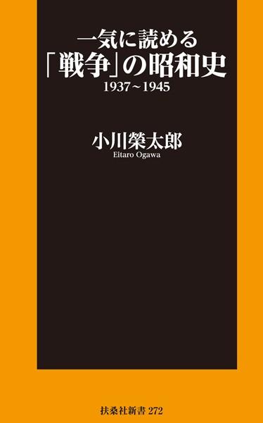 一気に読める「戦争」の昭和史1937〜1945