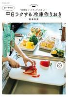 自家製ミールキットが新しい! ゆーママの平日ラクする冷凍作りおき