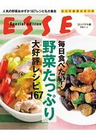 コンパクト版 毎日食べたい! 野菜たっぷり大好評レシピ167