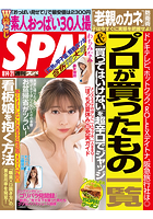 週刊SPA!(スパ) 2018年 8/14・21 合併号 [雑誌]