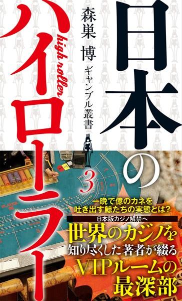 日本のハイローラー(森巣博ギャンブル叢書 3)