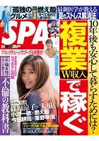 週刊SPA!(スパ) 2018年 9/4 号 [雑誌]