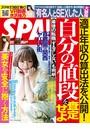 週刊SPA!(スパ) 2018年 9/11 号 [雑誌]
