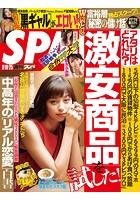 週刊SPA!(スパ) 2018年 9/18・25 合併号 [雑誌]