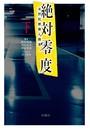 絶対零度〜未然犯罪潜入捜査〜 (下)