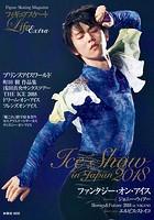 フィギュアスケートLife Extra ~Ice Show in Japan 2018~
