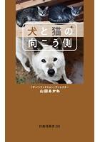 犬と猫の向こう側