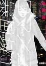 ロマンス暴風域 1 【分冊版】 4