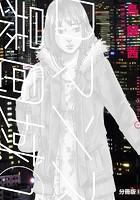 ロマンス暴風域 1 【分冊版】 8
