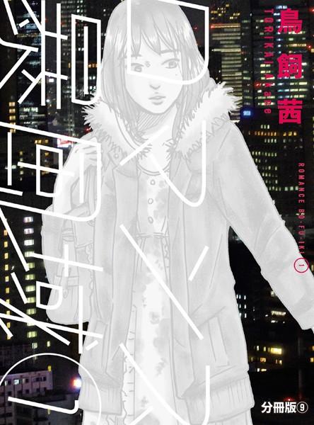 ロマンス暴風域 1 【分冊版】 9