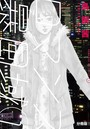 ロマンス暴風域 1 【分冊版】 1