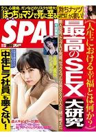 週刊SPA!(スパ) 2018年 11/13 号 [雑誌]