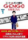GENGO ラウンド 1