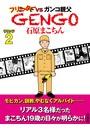 GENGO ラウンド 2