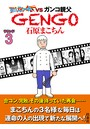 GENGO ラウンド 3