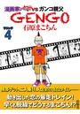 GENGO ラウンド 4