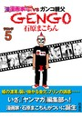 GENGO ラウンド 5