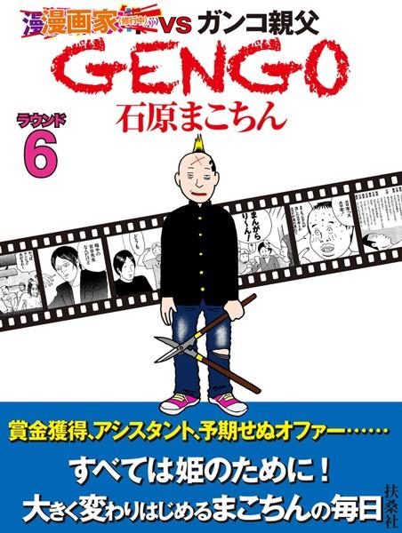 GENGO ラウンド 6