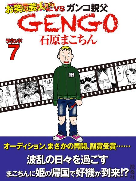 GENGO ラウンド 7